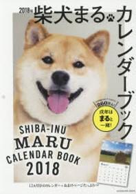 柴犬まるカレンダ-ブック 2018年