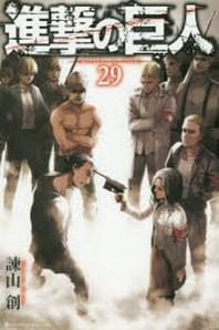 進擊の巨人 29