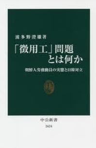 「徵用工」問題とは何か 朝鮮人勞務動員の實態と日韓對立