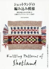 シェットランドの編みこみ模樣 配色と組み合わせを樂しむ傳統のフェアアイルパタ-ン240