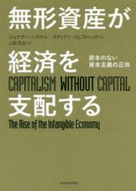無形資産が經濟を支配する 資本のない資本主義の正體