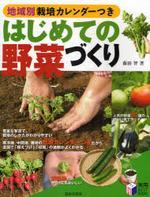 はじめての野菜づくり 地域別栽培カレンダ―つき