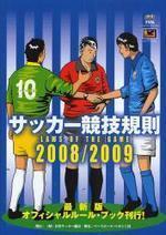 サッカ―競技規則 2008/2009