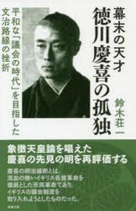 幕末の天才德川慶喜の孤獨 平和な「議會の時代」を目指した文治路線の挫折
