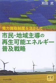 市民.地域主導の再生可能エネルギ-普及戰略 電力買取制度を活かして