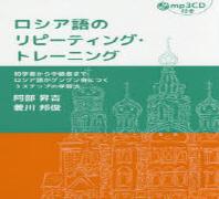 ロシア語のリピ-ティング.トレ-ニング 初學者から中級者までロシア語がグングン身につく3ステップの學習法