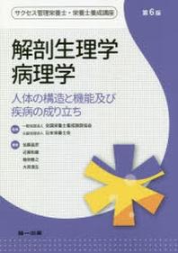 サクセス管理榮養士.榮養士養成講座 [3]