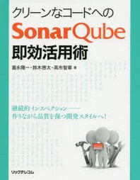 クリ-ンなコ-ドへのSONARQUBE卽效活用術 繼續的インスペクション-作りながら品質を保つ開發スタイルへ!
