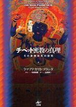 チベット密敎の眞理 その象徵體系の硏究 新裝版
