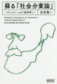 蘇る「社會分業論」 デュルケ-ムの「經濟學」