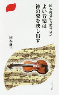 よい音樂は神の姿を映し出す 國本神父の音樂サロン