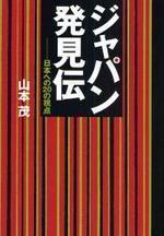 ジャパン發見傳 日本への20の視点