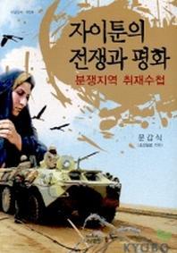 자이툰의 전쟁과 평화(분쟁지역 취재수첩)