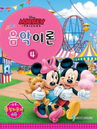 Disney(디즈니) 음악이론. 4