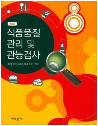 식품품질 관리 및 관능검사