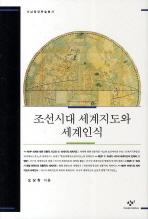 조선시대 세계지도와 세계인식