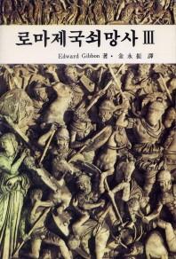 로마제국쇠망사. 3