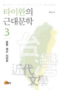 타이완의 근대문학. 3