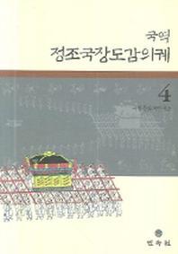 정조국장도감의궤 4 (국역)