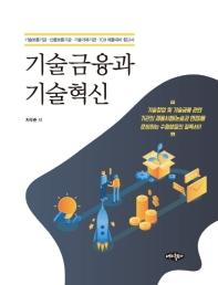 기술금융과 기술혁신