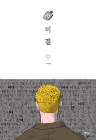 미결(중)