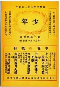 소년잡지 제8호(1909)(복제(영인)본)
