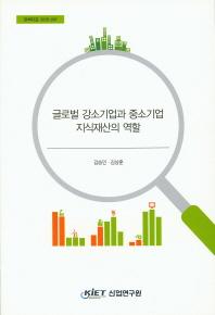 글로벌 강소기업과 중소기업 지식재산의 역할