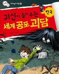 귀신이 들려주는 세계 공포 괴담: 한국