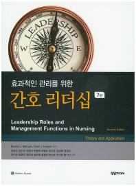 효과적인 관리를 위한 간호 리더십