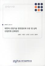 북한의 산업기술 발전경로와 수준 및 남북 산업연계 강화방안
