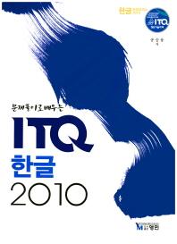 문제풀이로 배우는 ITQ 한글 2010