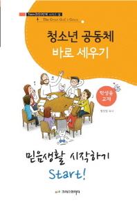 청소년 공동체 바로 세우기: 믿음생활 시작하기 Start!(학생용 교재)