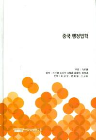 중국 행정법학