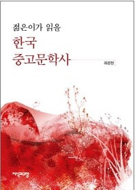 젊은이가 읽을 한국 중고문학사