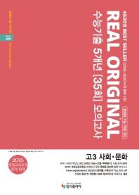 리얼 오리지널 고등 사회·문화 고3 수능기출 5개년 35회 모의고사(2021)(2022 수능대비)