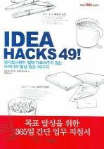 IDEA HACKS 49