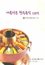 아름다운 한국음식 100선