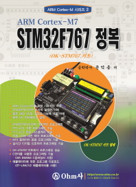 ARM Cortex-M7 STM32F767 정복