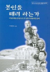 봉인을 떼려 하는가(미일동맹을중심으로본일본의헌법개정문제)