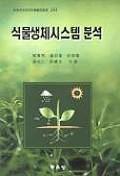 식물생체시스템 분석