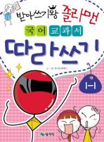 받아쓰기왕 졸라맨 국어 교과서 따라쓰기 1-1