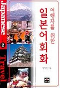 여행자를 위한 일본어회화