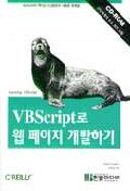 VBSCRIPT로 웹페이지 개발하기(S/W포함)