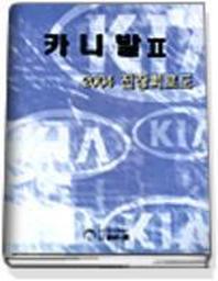 카니발 2 전장회로도(2004)