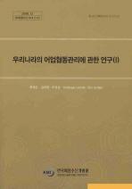 우리나라의 어업협동관리에 관한 연구(1)