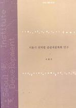 서울시 권역별 관광개발계획연구(01-26)