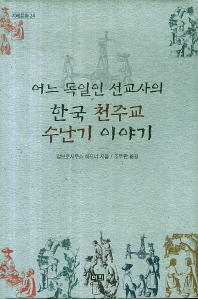 어느 독일인 선교사의 한국 천주교 수난기 이야기