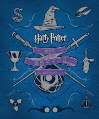 해리포터 마법 도구 금고