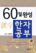 60일완성 한자공부(상)