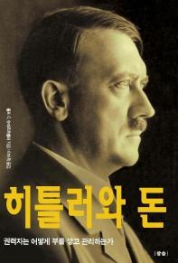 히틀러와 돈